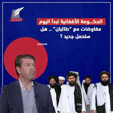 """الحكومة الأفغانية تستأنف المفاوضات مع """"طالبان"""" - Maat Group"""