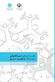 Afbeeldingsresultaat voor کتاب رفتاردرمانی دیالکتیکی برای اختلال شخصیت مرزی