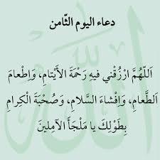 أدعية أيام شهر رمضان Images?q=tbn:ANd9GcSbYKOBGRWTGOTwf9g-cRMDpl1pT9p_4ALgu28cl8E0vHKP0OUm8Q