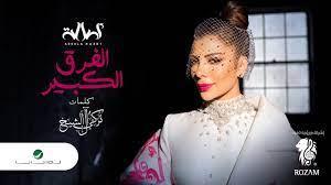 Assala ... Al Farq Al Kabir - 2020   أصالة ... الفرق الكبير - YouTube