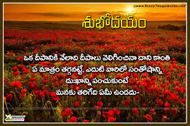 Good Morning Quotes Greetings In Telugu Subhodayam Manchi Litle Pups