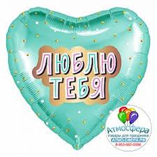 """<b>Шар</b> (18""""/46 см) Сердце, <b>Люблю Тебя</b> (золотое конфетти ..."""
