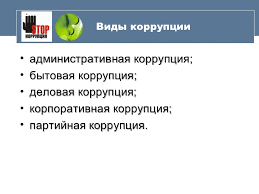 Борьба с коррупцией в Беларуси 10 Виды коррупции• административная