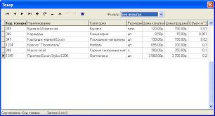 База данных Учет товаров в магазине Дипломная работа ВКР  база данные отчет интерфейс покупка продажа остаток списание отчет перемещение объем