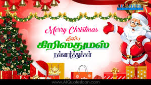 Online Christmas Messages 25 Famous Merry Christmas Images Happy Christmas Greetings Tamil