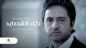 Marwan Khoury - Kol El Qassayed / مروان خوري - كل القصايد - YouTube