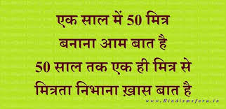 Beautiful Love And Friendship Quotes Best of Good Thought For Friendship Fresdship Thought In Hindi Photo