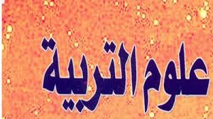 "Résultat de recherche d'images pour ""علوم التربية"""