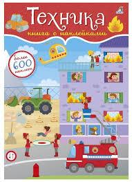 600 <b>наклеек</b>. <b>Техника</b> — Детские книжки с <b>наклейками</b> — купить ...