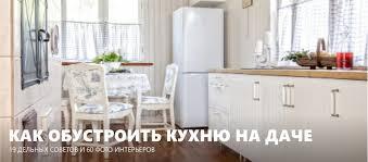 <b>Кухня</b> на <b>даче</b>: 60 фото и 19 дизайн-подсказок