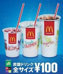 Mcdonalds Vending Machine Japan Custom McDonald's Japan To Offer Any Soda Of Any Size For Y48 Japan Today