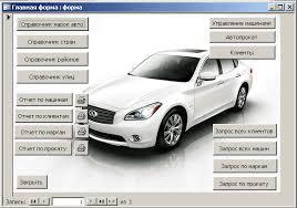 Программное обеспечение Программирование delphi pascal  База данных по прокату автомобилей