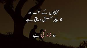Life Quotes In Urdu Pic Shayari Enchanting Urdu Quotes About Death