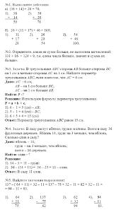 ГДЗ и Решебник по математике Контрольные и самостоятельные работы  Контрольная работа № 2 Вариант 1
