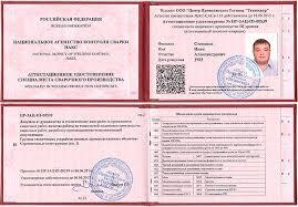 СРО и Дипломы Эверест Казань Аттестационное удостоверение специалиста сварочного производства
