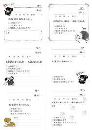 印刷素材net伝言メモのテンプレート1ダウンロード イラスト