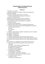 Вопросы для зачета по биологии класс Контрольный тест по биологии 8 класс