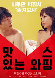 Watch Movie Delicious Swapping (2018)