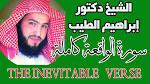 الموقع الرسمي للشيخ ابراهيم الناصر
