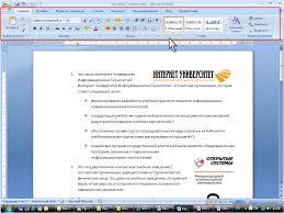Интерфейс и работа в приложении microsoft word Реферат страница  1Интерфейс microsoft word 2007