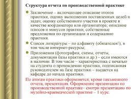 Производственная практика направления Культурология  Экспертиза проекта Структура отчета по производственной практике Структура отчета по производственной практике