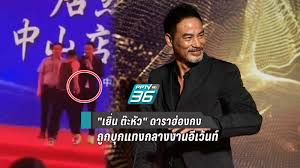 ดาราฮ่องกง : PPTVHD36