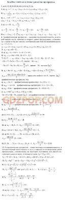 ➄ ГДЗ решебник по алгебре класс дидактические материалы Макарычев 4 Арифметическая и геометрическая прогрессии