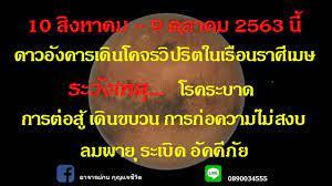 ดาวอังคารโคจรวิปริต #สิงหาคม ถึง #ธันวาคม2563 By #อาจารย์กบกุญแจชีวิต -  YouTube