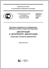 РНЦХ Структура и правила оформления диссертации и автореферата  Структура и правила оформления диссертации и автореферата диссертации ГОСТ