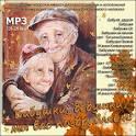 Песня для поздравления с днем пожилого человека