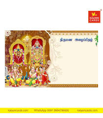 Hindu Wedding Cards Design With Price Tamil Marriage Invitation Card Design Online At Lowest Price