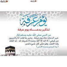 صور دعاء ليوم عرفه - معرض الصور