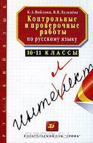 Отзывы о книге Контрольные и проверочные работы по русскому языку  Рецензии на книгу Контрольные и проверочные работы по русскому языку 10 11 классы