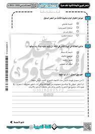 اجابات كتاب الامتحان لغة عربية للصف الثالث الثانوى 2021