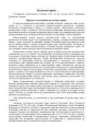 Реферат на тему Конституционное право в Великобритании docsity  Реферат на тему Конституционное право в Великобритании docsity Банк Рефератов