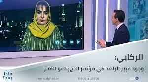 قناة الغد Alghad TV - الركابي: وجود عبير الراشد في مؤتمر الحج يدعو للفخر