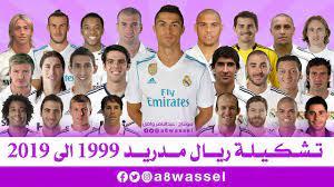 تشكيلة ريال مدريد منذ عام 1999 حتى 2019 HD - YouTube