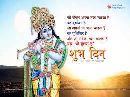 Free Anmol Vachan Hindi Wallpaper Download