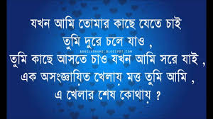 Bengali Sad Love Quotes That Make You Cry Bengali Sad Love Quotes That Make You Cry Best Quotes Of Daily 7