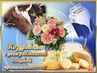 Поздравления в прозе к дню работников перерабатывающей промышленности поздравление