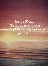 Greek Quotes About Love Adorable We Heart It Greek Quotes Movies Kamen Rider Fourze Episode 48