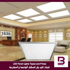 types of interior lighting. LED Panel Lights Types And Prices Of Interior Lighting