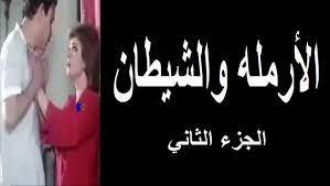 فيلم الارمله والشيطان   صفيه العمري   فاروق الفيشاوي   الجزء الثاني - فيديو  Dailymotion