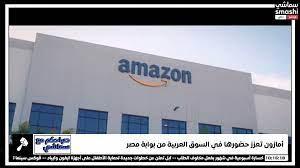 Amazon strengthens its presence in the Arab market through Amazon Egypt