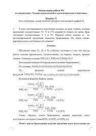 Контрольная работа № по Теории вероятности Вариант  Контрольная работа №1 по Теории вероятности Вариант 9 24 10 14