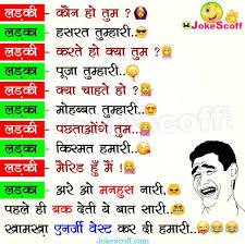 funniest jokes in hindi jokescoff