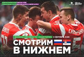 Сборная России on Twitter: