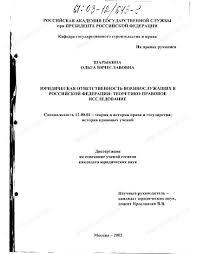 Диссертация на тему Юридическая ответственность военнослужащих в  Диссертация и автореферат на тему Юридическая ответственность военнослужащих в Российской Федерации теоретико правовое