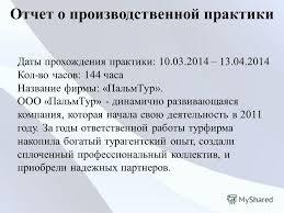 Презентация на тему отчет по производственной практике poseti nn  Отчет по производственной практике файл 1 Отчет по производственной практике скачать 175 Оформление на практику ознакомление с предприятием