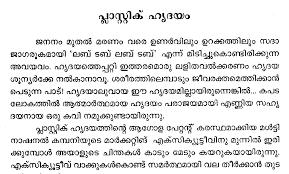 indulekha acirc books malayalam plastic hrudayam page 18